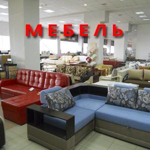 Магазины мебели Шадринска