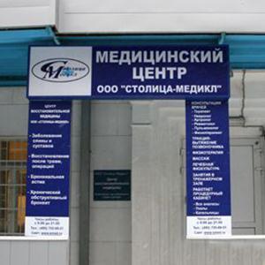 Медицинские центры Шадринска