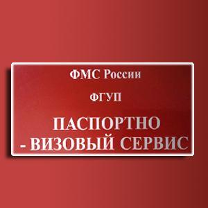 Паспортно-визовые службы Шадринска