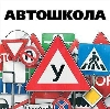 Автошколы в Шадринске