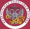 Налоговые инспекции, службы в Шадринске