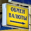 Обмен валют в Шадринске