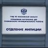 Отделения полиции в Шадринске