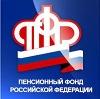 Пенсионные фонды в Шадринске