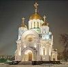 Религиозные учреждения в Шадринске