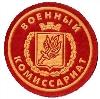 Военкоматы, комиссариаты в Шадринске