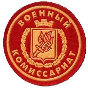 Военкоматы, комиссариаты Шадринска